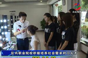 百美汇精彩视频:白云有线频道 对我校的独家专访